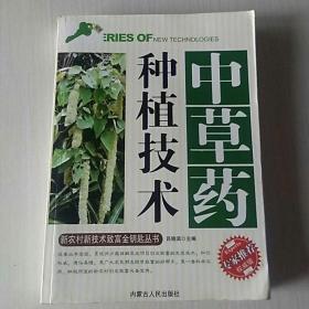 中草药种植技术