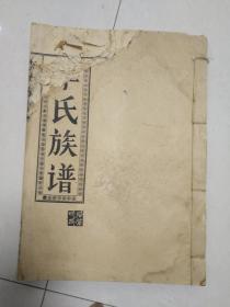 陇西堂李氏族谱 卷三 二房寅公世系