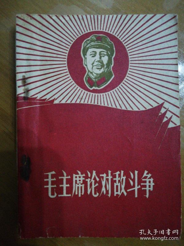 文革书《毛主席论对敌斗争》