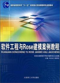 9787561145814软件工程与Rose建模案例教程