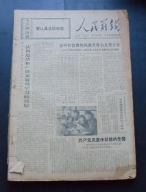 1973年-江苏南京-人民前线-3263--3337期
