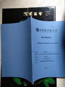 硕士学位论文(卫星遥感监测近地表细颗粒物多元回归方法研究)中国科学院大学(作者签赠本)