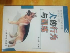 犬的行为与训练