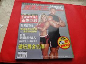《健美先生》2007第8期,全新,有海报和赠送的小刊,100期加厚纪念刊