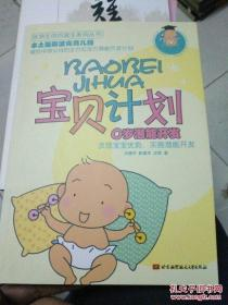 宝贝计划:0岁潜能开发