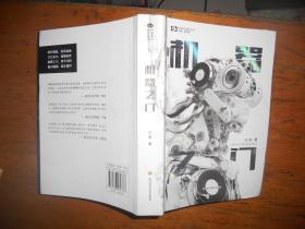 中国科幻基石丛书:机器之门 银河奖六届得主江波