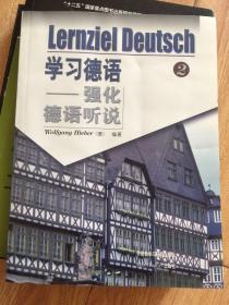 学习德语-强化德语听说(2)(CD版)