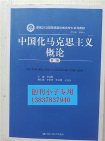 *中国化马克思主义概论(第二版)田克勤主编  中国人民大学出版社