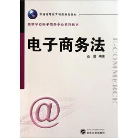 高等学校电子商务专业系列教材:电子商务法