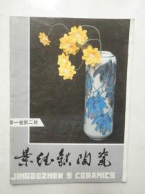 景德镇陶瓷1990年第2期