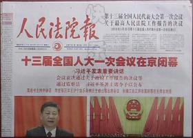 报纸-人民法院报2018年3月21日(十三届人大一次会议闭幕)
