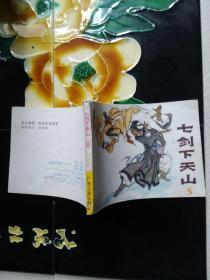 连环画: 七剑下天山 5