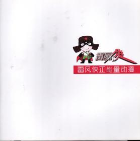 雷锋侠——雷风侠正能量动漫