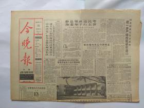 天津今晚报1987年11月22日