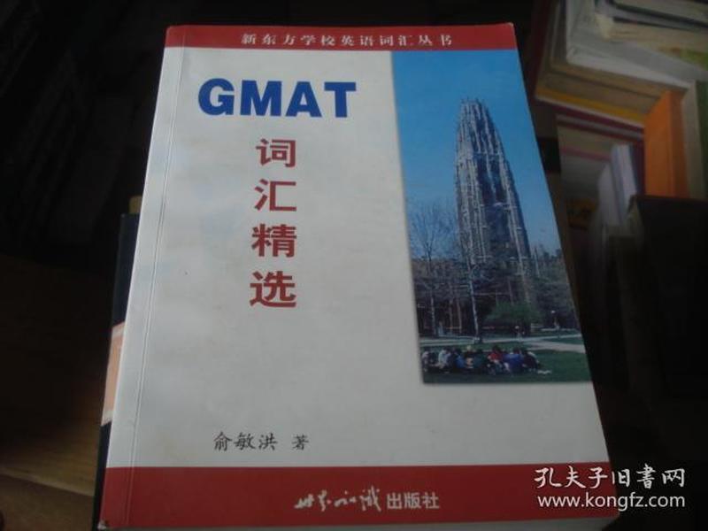 GMAT词汇精选