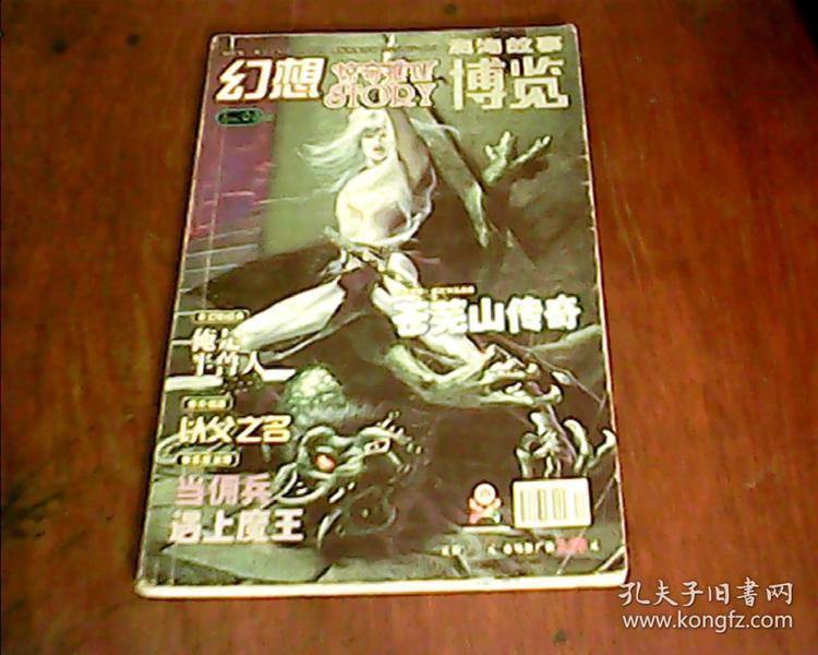 科海故事博览--幻想story2005年3月第4期