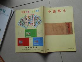 中国邮史(1998年11月,第二卷第四期)