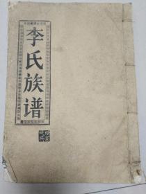 李氏族谱 卷三 三房 相亭公世系