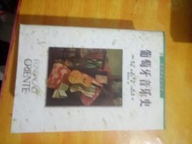 葡萄牙文化丛书 音乐史  文学史 戏剧史 美术史 建筑 舞 蹈史/美术史【 7本合售】