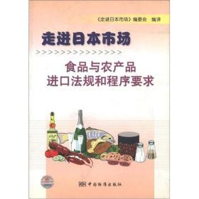 走进日本市场食品与农产品进口法规和程序要求