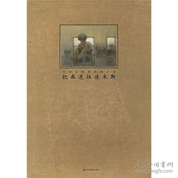 尤劲东原创绘画小说:把画送往佳木斯
