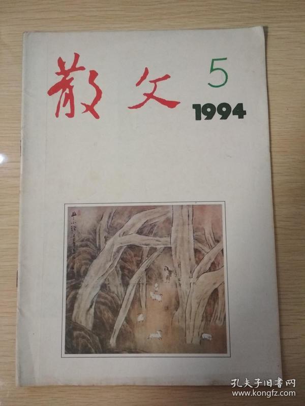 散文· (1994年第5期·)