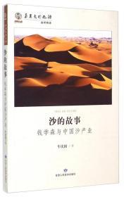 ★沙的故事 钱学森于中国沙产业