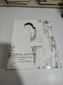 北京保利第32期中国书画精品拍卖会 雅怀--名家小品专场