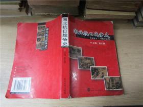 湖北抗日战争史(1931-1945年)
