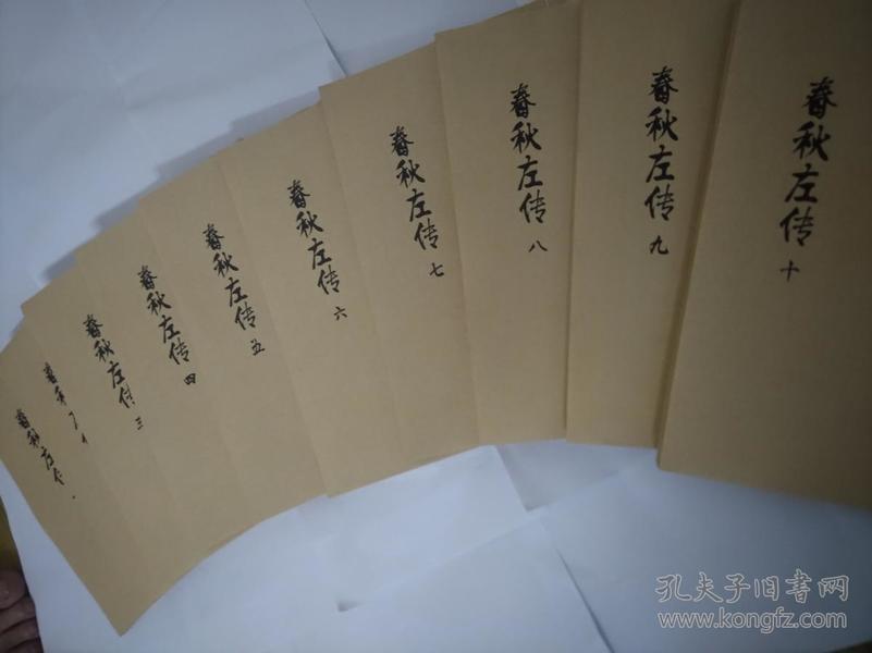 春秋左传古籍复印件线装书国学经典、珍藏影印本、线装古籍、手工绵纸