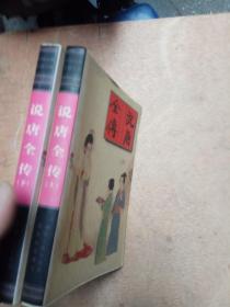 说唐全传(上下册)