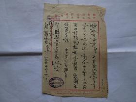 50年代闸北水电公司毛笔信函之十