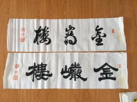 日本【木村树堂】草、隶两体《金岩楼》书法两幅
