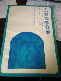 东方文学简编(作者 张效之 签名本 签赠本)