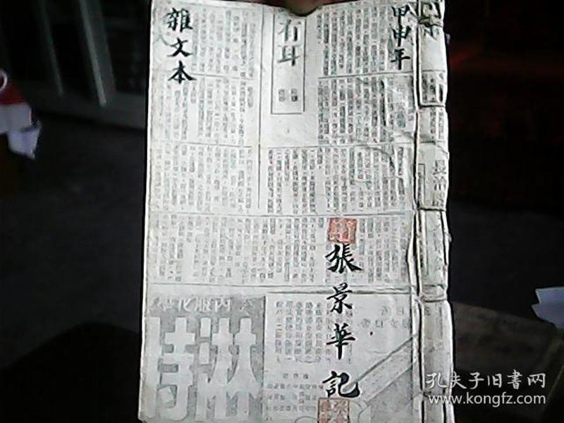 (民国时期手抄本)《杂文本》(内容为:看风水、选吉日的内容)