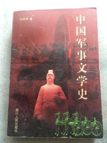 中国军事文学史