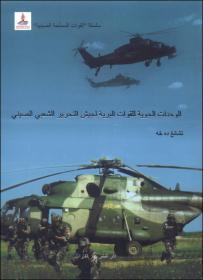 中国人民解放军陆军航空兵-阿拉伯文