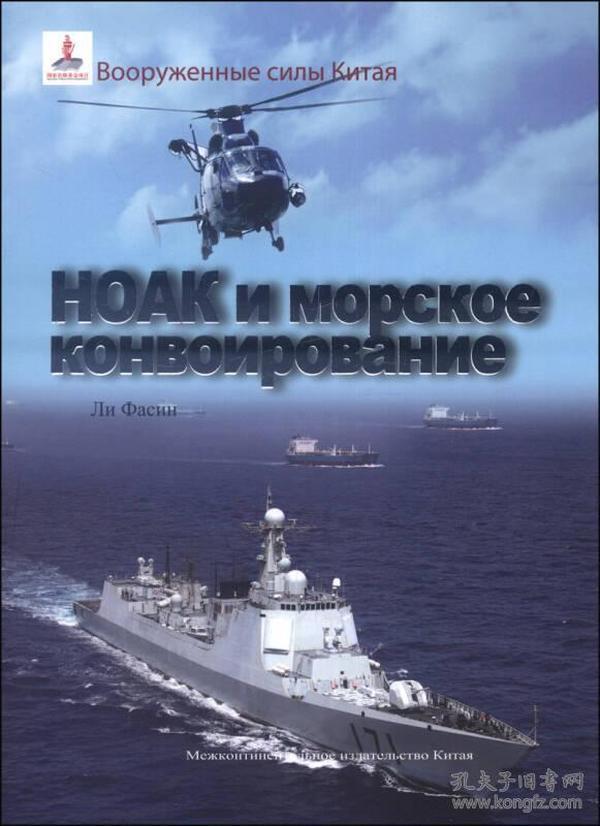 9787508526263中国军队与海上护航行动