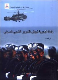 中国人民解放军海军陆战队-阿拉伯文