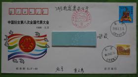 中国妇女第八次全国代表大会在北京人民大会堂召开纪念实寄封贴1998-1戊寅年虎年邮票m69