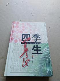 四季养生 (精装)