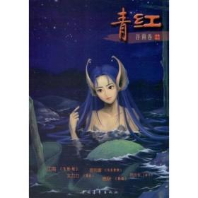 短篇小说:青红·谷雨卷