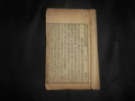 金陵书局仿汲古阁 清代精刻本。清代局本《汉书》十六,刻印精良,墨色如漆,超大开本,巨厚册,局本中的精品