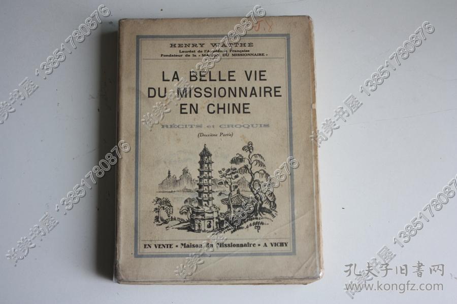 【现货 包邮】1930年法文《生活在中国的传教士》LA BELLE VIE DU MISSIONNAIRE EN CHINE 多影像/毛边/卷一