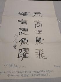 魏世贵(竹筷)书法作品一幅27cm×38cm