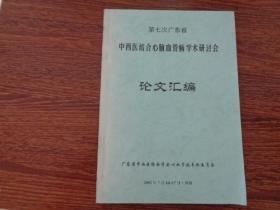 中西医结合心脑血管病学术研讨会..论文汇编