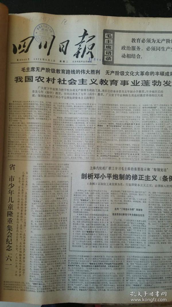 四川日报合订本1976年6月(如果要100本以上的按半价出售,可以议价)