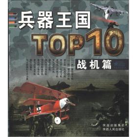 兵器王国TOP10:战机篇(彩图版)