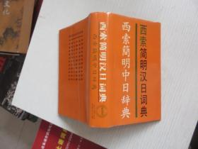 西索简明汉日词典  有章
