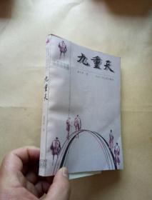 九重天<<非页赵大年 赠带3页信札